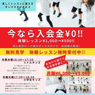八尾☆キッズダンス教室✨新規生徒大募集!志紀 ダンススタジオ
