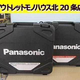☆パナソニック インパクトドライバー用 ケース EZ964…