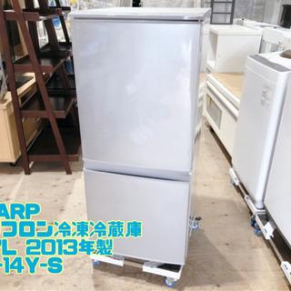 SHARP ノンフロン冷凍冷蔵庫 137L 2013年製 SJ-...