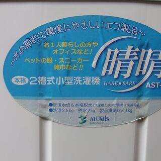 2槽式小型洗濯機「晴晴」【中古品】 - その他