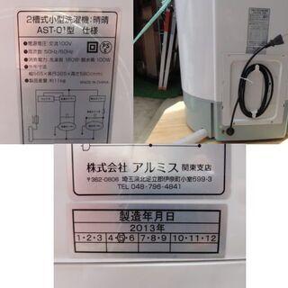 2槽式小型洗濯機「晴晴」【中古品】 − 山形県