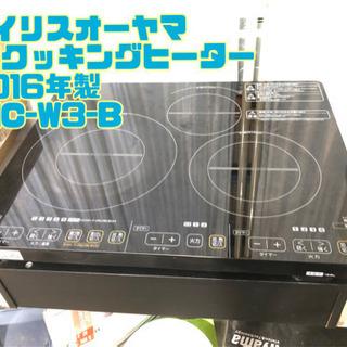 アイリスオーヤマ IHクッキングヒーター 2016年製 IHC-...
