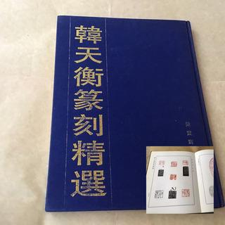 篆刻(てんこく)