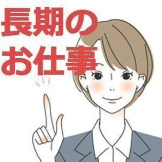 【急募】情報サービス会社での一般事務 (KH2210502)紹介...