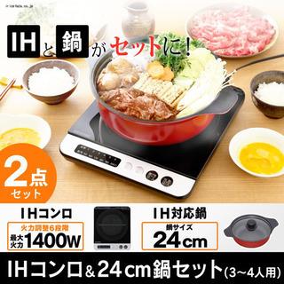 IHコンロ鍋セット 1400W IHKP-3524-B/R