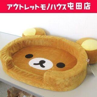 犬 猫 ペット用 ベッド リラックマ フェイスベッド ☆ Pay...