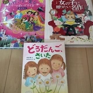 女児向け絵本3冊