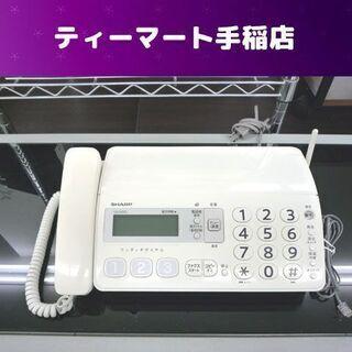 シャープ デジタルファクシミリ UX-D20CL 電話機 FAX
