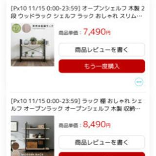 【ネット決済】ラック 棚 シェルフ おしゃれ 【取りに来ていただ...
