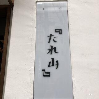 【新宿・高田馬場】D-REX施工