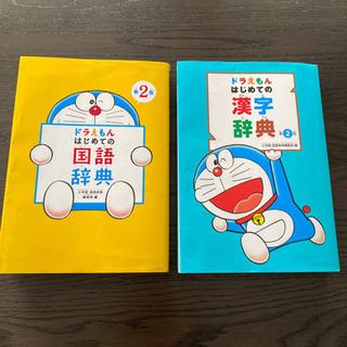 国語辞典 漢字辞典 セット