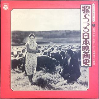 歌でつづる日本映画史 6 蘇州の夜 LP レコード