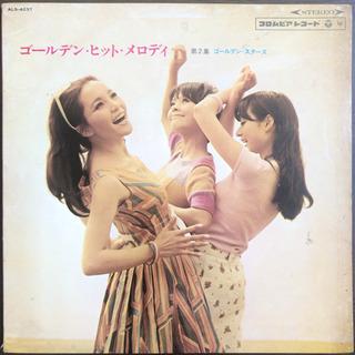 ゴールデン・ヒット・メロディ 第2集 LP レコード