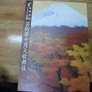 歌舞伎座 さよなら公演  冊子