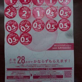 ヤマザキ春のパンまつり2021 シール