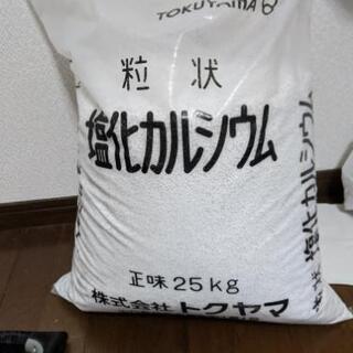 あげます 塩化カルシウム25kg