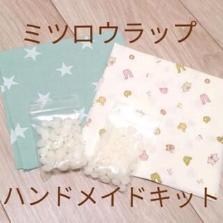 【ネット決済・配送可】ミツロウラップ エコラップ ハンドメイドキット