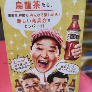 上島竜平グラス