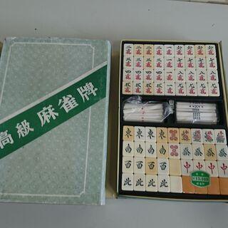 未使用保管品 高級麻雀牌 マージャン 定価13,500円