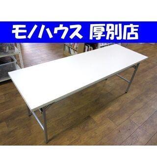 会議用テーブル デスク 幅180×奥60×高70cm ホワイト ...