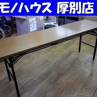 LION 会議用テーブル 折り畳み 幅180×奥行45高さ70㎝...