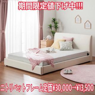 【再値下げ】定価3万円ニトリベットフレーム(グリーン)