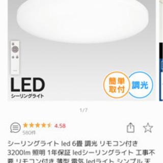 【あげます】シーリングライト LED
