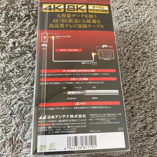 テレビケーブル10m