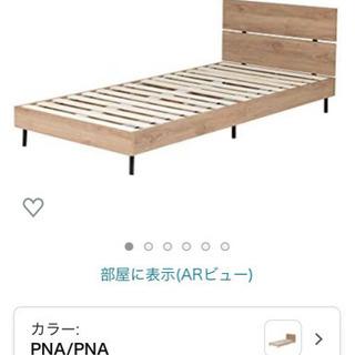 新品!!シングルベッド!!
