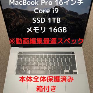 【美品】Apple MacBook Pro 16インチ シ…