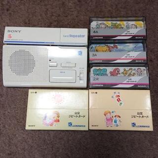 SONY カードリピーター CP-55  公文リピートカード