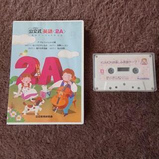 公文式 英語教材テープ&テキスト/お楽しみ英語テープ