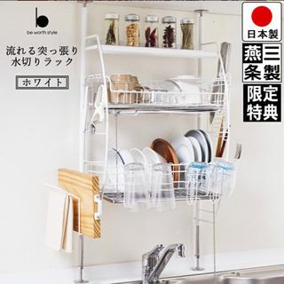 【ネット決済】燕三条製!機能的水切りラック