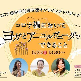 5/23【緊急開催!オンラインチャリティイベント】コロナ禍…