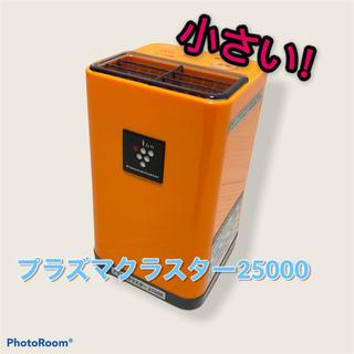 SHARP プラズマクラスター25000