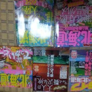 旅行雑誌(北海道等)5さつ