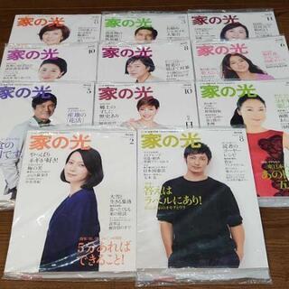 JA 家の光 雑誌 まとめ売り バックナンバー