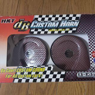 新品未開封 ホーン HKT db Custom Horn
