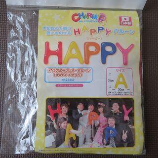 【新品・未開封】 HAPPYバルーン 誕生日や記念日に!