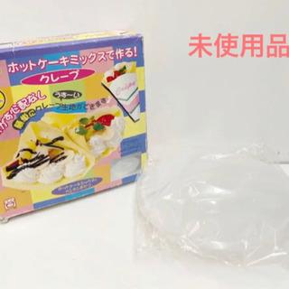 新品未使用 レンジで簡単 ホットケーキミックスで作るクレープ生地...