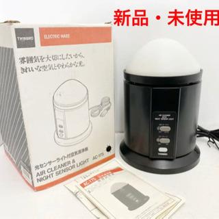 新品未使用 ツインバード 光センサーライト付き 空気清浄機 コン...