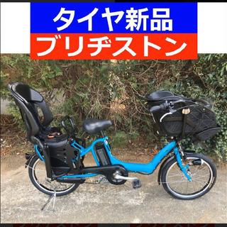 【ネット決済・配送可】R13E 電動自転車 I85N☯️ブリジス...