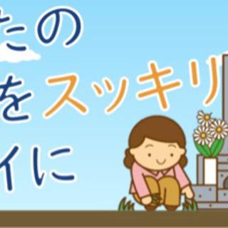 墓掃除代行用の動画作成の為のモニター募集!(無料)