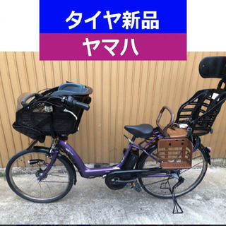 【ネット決済・配送可】R14E 電動自転車 I24N☯️ヤマハキ...