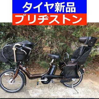 【ネット決済・配送可】R13E 電動自転車 I05N☯️ブリジス...