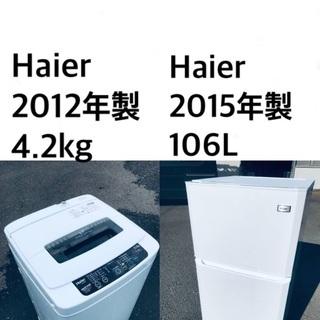 🌟★送料・設置無料★新生活応援・家電セット!冷蔵庫・洗濯機 2点...