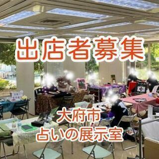 大府市☆7月11日(日) 出店者募集☆占いの展示室