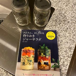 メイソン サラダジャー2個 レシピ本つき