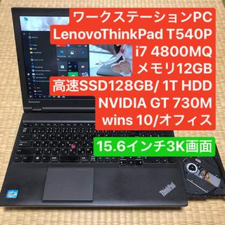 【ネット決済・配送可】ワークステーションPC Lenovo Th...