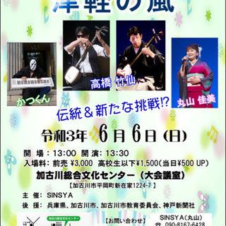 「津軽の風」津軽三味線コラボコンサート